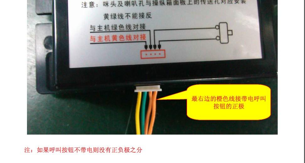 带电呼叫按钮接线方案-gsm电梯无线对讲-优旭科技